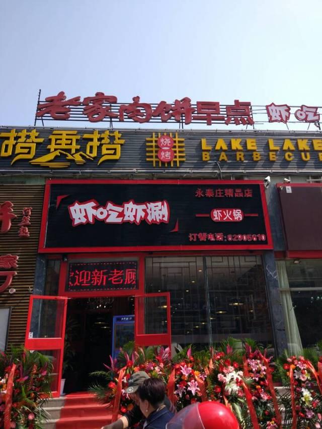 虾吃虾涮(永泰庄店)