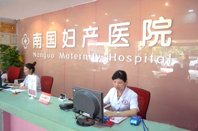 南国妇产医院