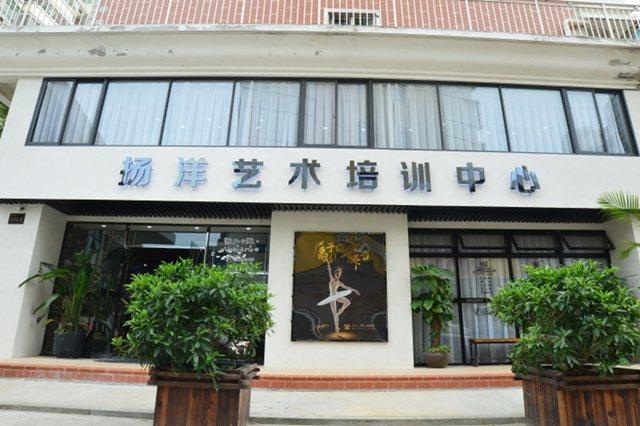 扬洋舞蹈艺术中心(海沧店)