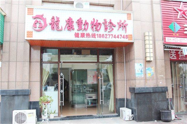 龙康动物诊所