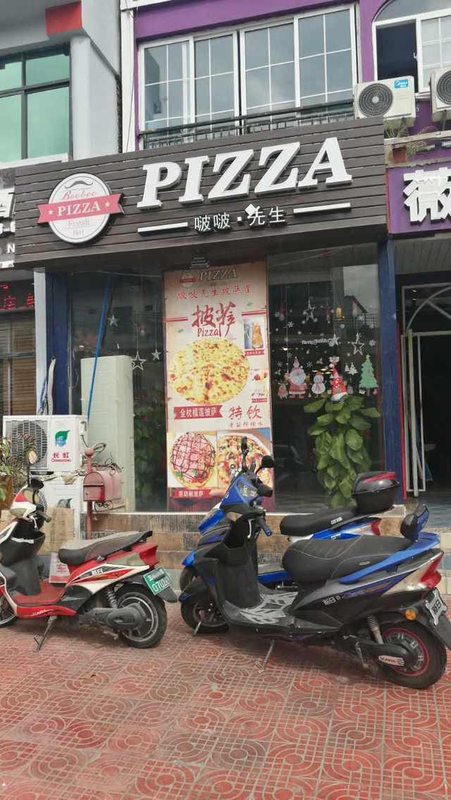 啵啵先生披萨店