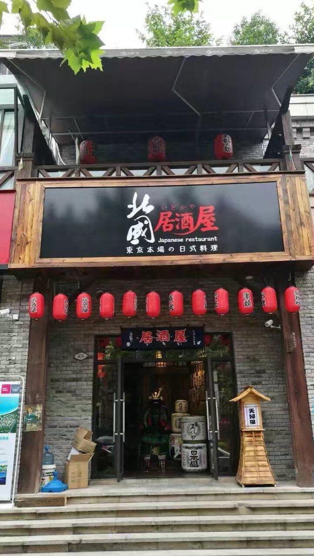 北国居酒屋(梧桐郡店)