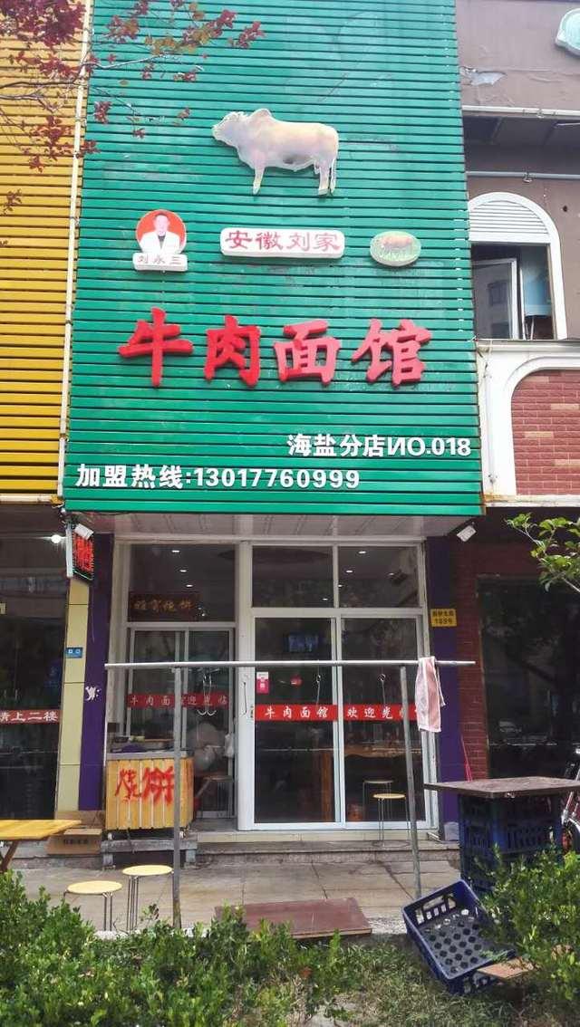 安徽刘家牛肉面馆(海盐店)