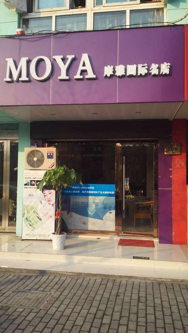摩雅国际名店