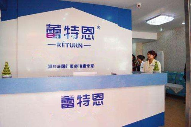 上海蕾特恩美容中心