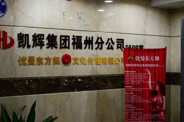优曼东方舞(湖东路店)