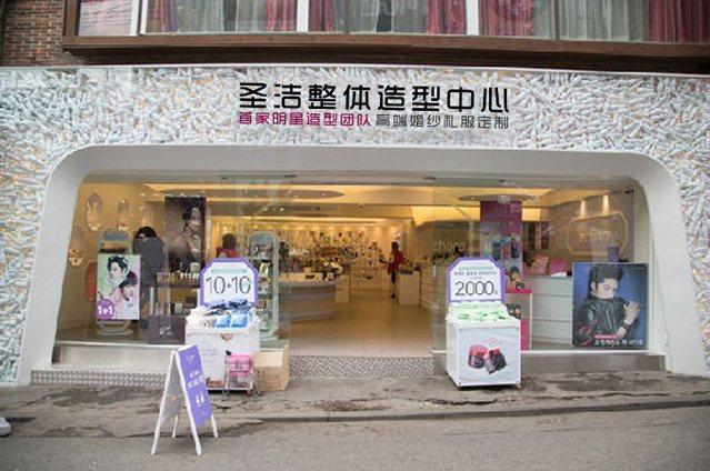 长沙新娘跟妆圣洁整体造型中心(圣洁婚庆店)