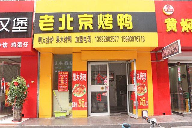 老北京烤鸭(商贸城店)