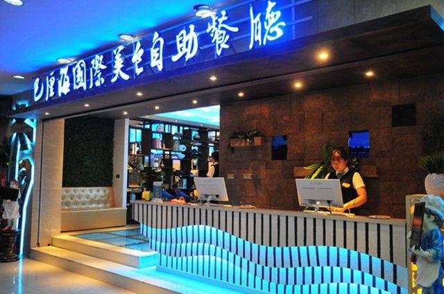巴厘海·国际美食自助餐厅(新光天街店)
