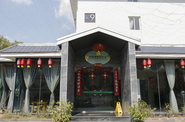 富乐山九洲国际酒店康乐中心