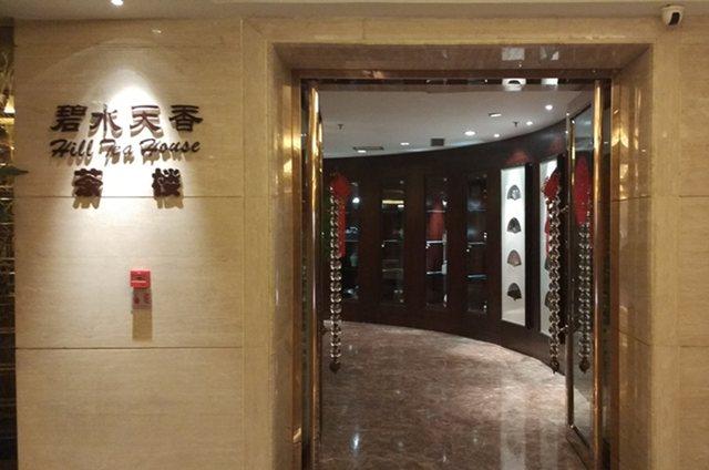 喜地山戴斯大酒店碧水天香茶楼