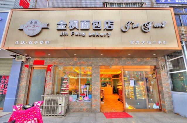 金枫面包房(中牟官渡大街店)