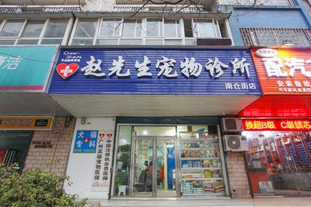 赵先生宠物诊所(赵先生宠物店)