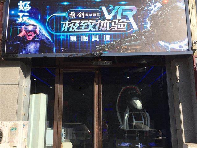 携创虚拟现实VR极致体验