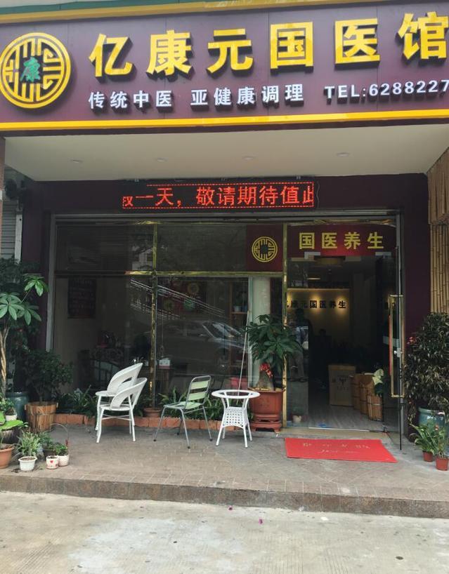 亿康元国医馆