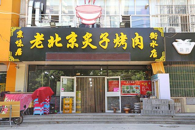 京味居老北京炙子烤肉