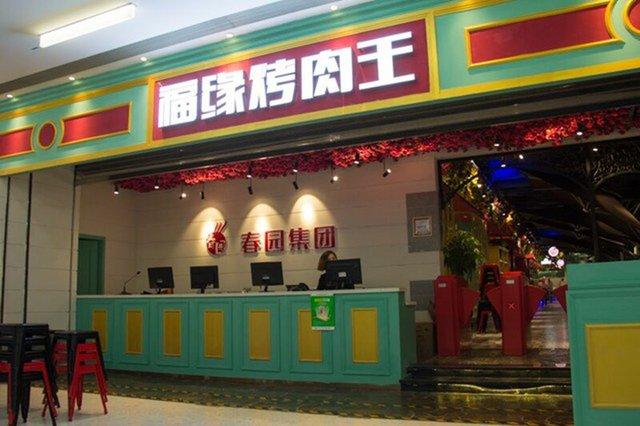 福缘烤肉王(怀特店)