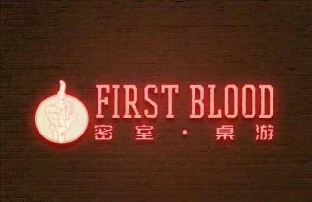 First Blood真人密室逃脱桌游