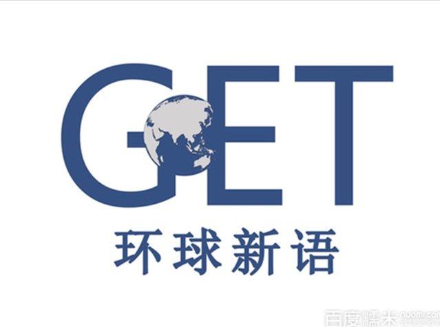 环球新语成人外语培训