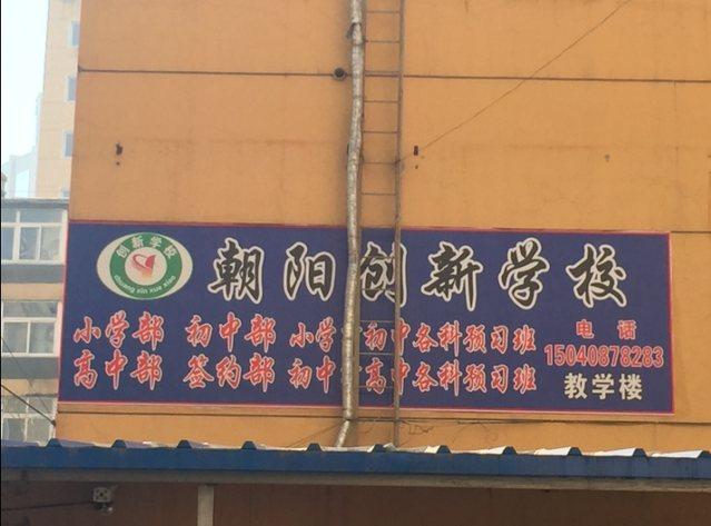 朝阳燕都创新培训学校
