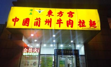 东方宫中国兰州牛肉拉面(安贞桥总店)