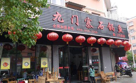 九门寨石锅鱼(望江店)