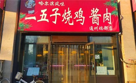 二五子烧鸡酱肉(通州三间房店)