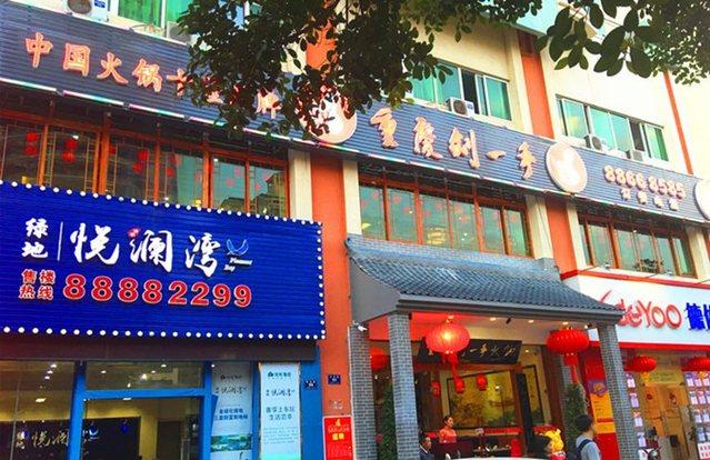 重庆刘一手火锅(大东海店)