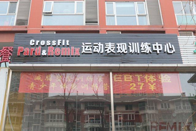 CrossFit Pard& Remix运动表现训练中心