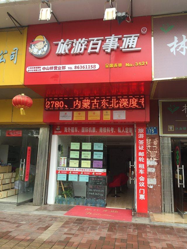 旅游百事通(中山桥旗舰店)