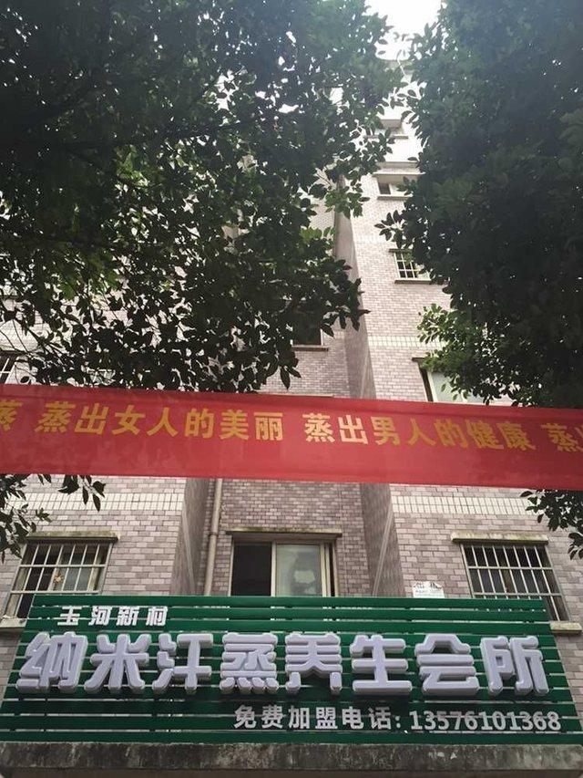 纳米汗蒸养生会所(玉河新村店)