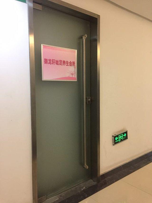 御龙轩咝足养生会所