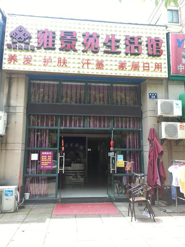 雍景苑生活馆