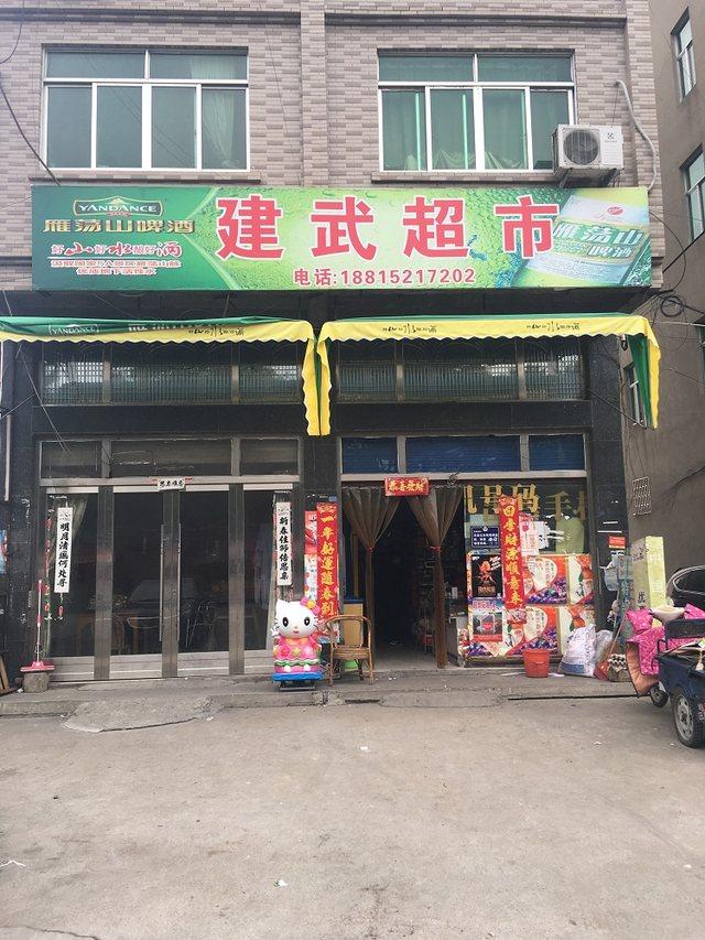 台州路桥建武副食品超市
