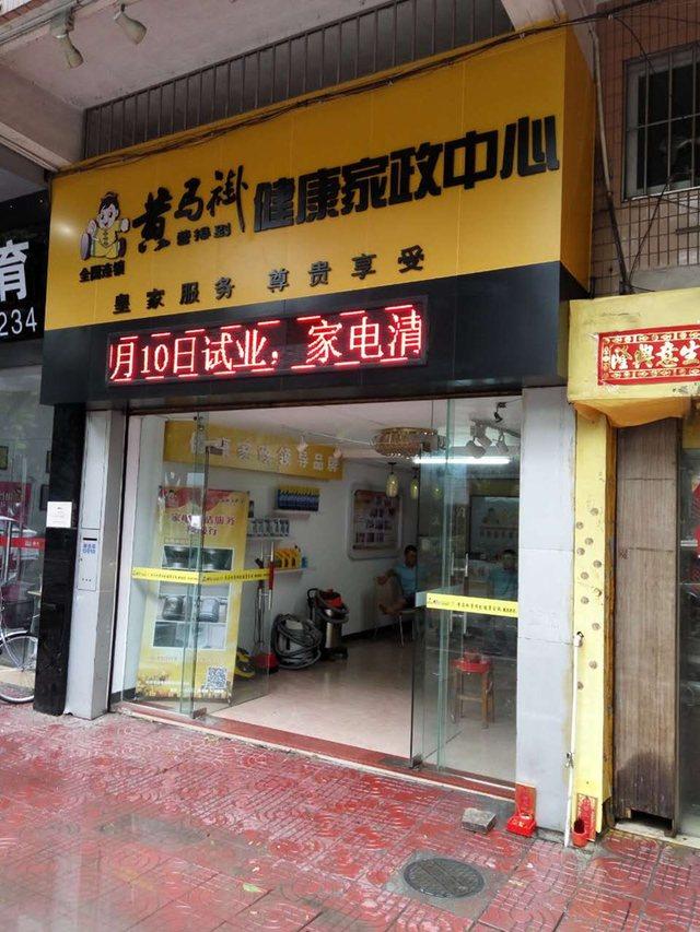 黄马褂家政服务中心