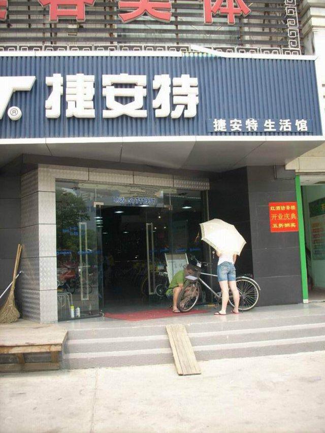 捷安特(蜀金路店)