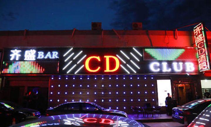 齐盛CD酒吧