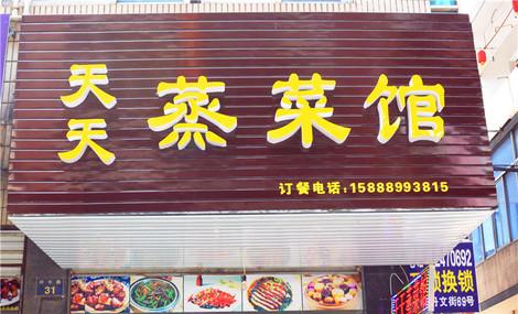 天天蒸菜馆
