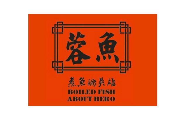 蓉鱼(东晓南店)