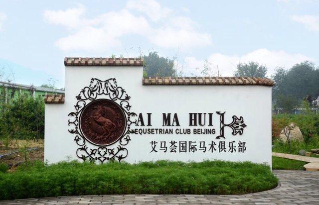艾马荟国际马术俱乐部