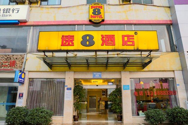 速8酒店(机场临港路店)