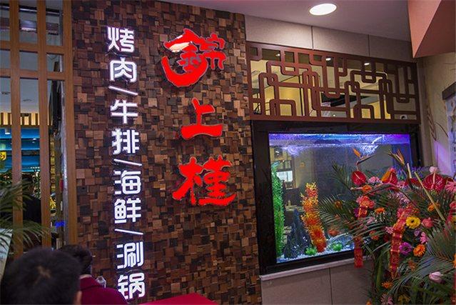 锦上槿牛排海鲜涮锅烤肉自助(新世界百货店)