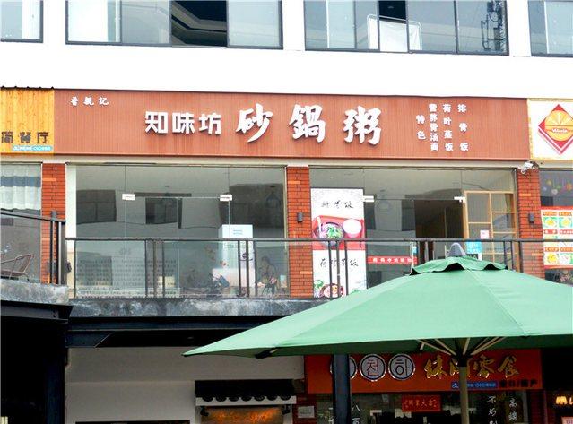 知味坊砂锅粥