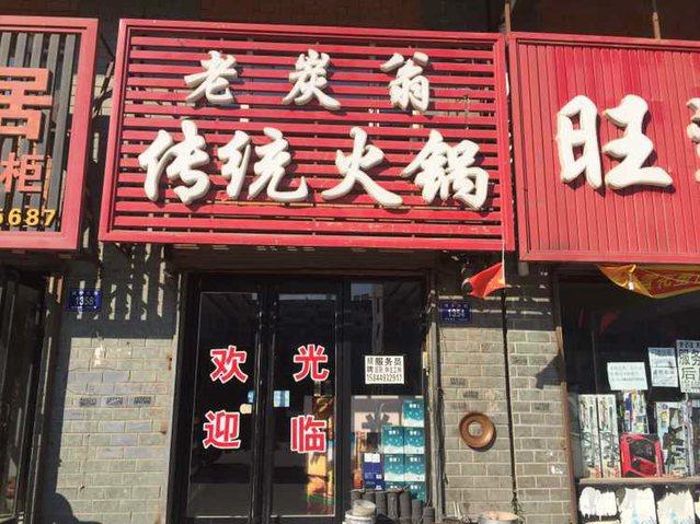 老炭翁传统火锅