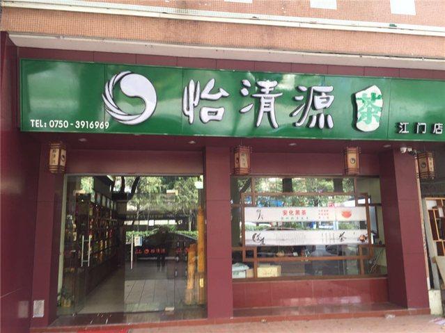 怡清源茶(江门店)