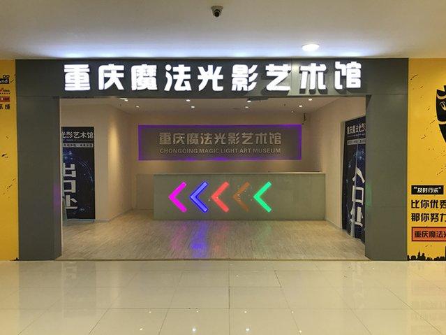 重庆魔法光影艺术馆