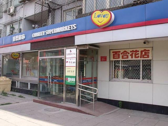 慈善超市(6号店)