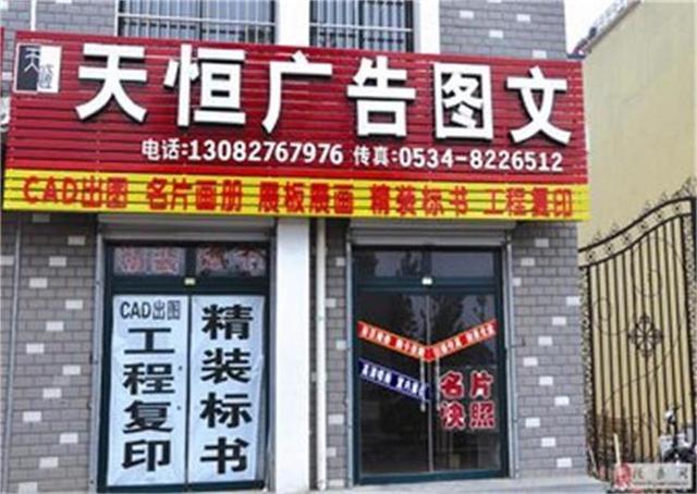 天恒广告图文(总店)