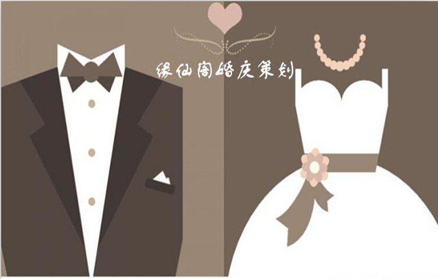 缘仙阁婚庆策划