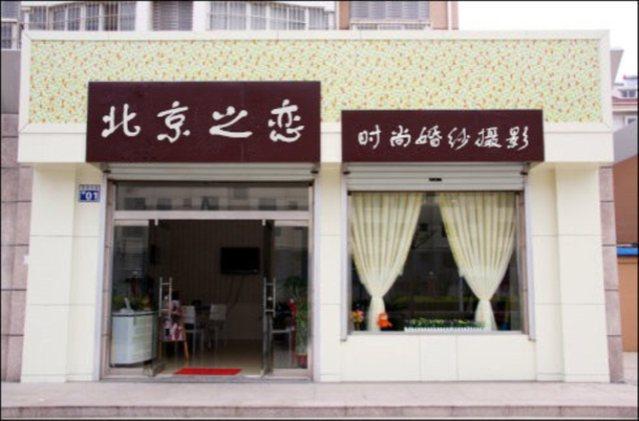 北京之恋时尚婚纱摄影(常营店)